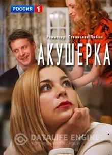 Сериал Акушерка (2017)