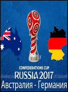 Футбол Австралия - Германия 19.06.2017 прямая трансляция
