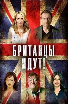 Фильм Британцы идут! (2017)