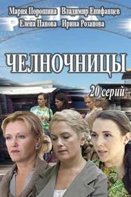 Сериал Челночницы 2 сезон 9, 10, 11, 12 серия (2018)