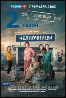 Сериал Челночницы 2 сезон (2018) все серии