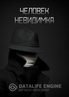 Фильм Человек-невидимка (2018)
