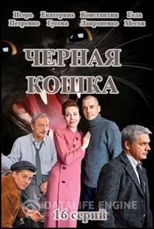 Сериал Черная кошка (2016)