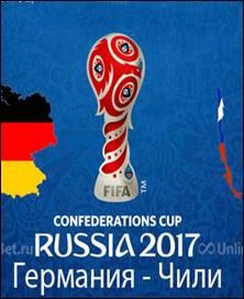 Чили - Германия 2 июля 2017 прямая онлайн трансляция Финал
