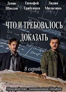 Сериал Что и требовалось доказать 7 серия 8 серия (2017)