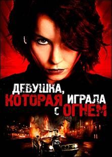 Фильм Девушка, которая играла с огнём (2018)