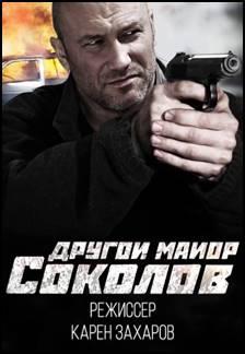 Сериал Другой майор Соколов 2 сезон (2017)