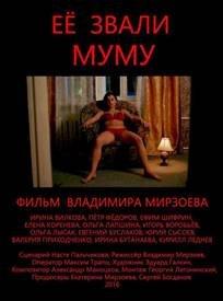 Фильм Её звали Муму (2016)