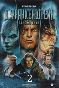 Фильм Я, Франкенштейн 2 (2017)
