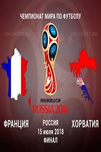 Футбол. Франция - Хорватия Финал 15.07.2018