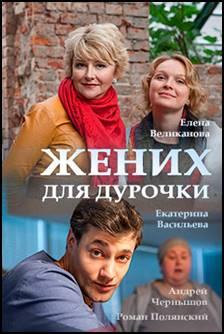 Фильм Жених для дурочки 1 2 3 4 серия (2017)