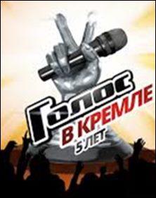 Голос 5 лет концерт в Кремле 12.06.2017