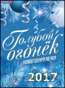 Новогодний Голубой Огонек 2017 Россия-1