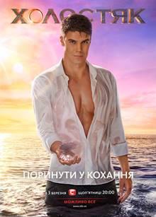 Шоу Холостяк 7 сезон Украина 9 выпуск (2017) СТБ