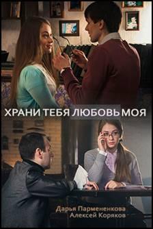 Фильм Храни тебя любовь моя (2017) 1 2 3 4 серия
