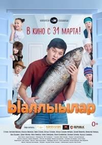 Фильм Ыаллыылар (2016)