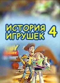 Мультфильм История игрушек 4 (2018)