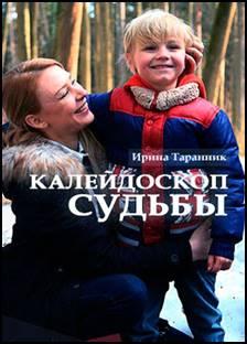 Фильм Калейдоскоп судьбы 1 2 3 4 серия (2017)