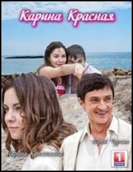 Сериал Карина Красная (2016)