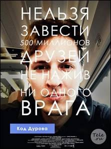 Фильм Код Дурова (2017)