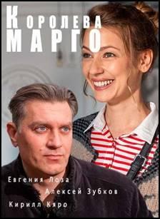 Сериал Королева Марго (2017) 1 2 3 4 серия
