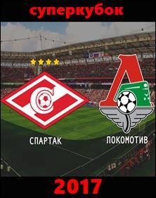 Спартак - Локомотив Суперкубок 14 июля 2017 прямая онлайн трансляция