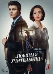 Сериал Любимая учительница (2016) все серии