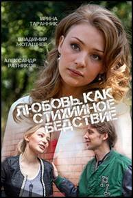 Сериал Любовь как стихийное бедствие (2016)