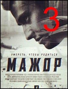 Сериал Мажор 3 сезон 1, 2 серия (2018)