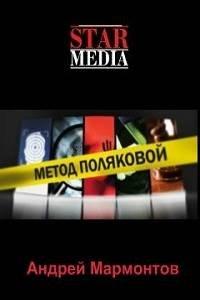Сериал Метод Поляковой (2016)