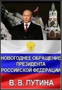 Новогоднее обращение В.В. Путина (2017)