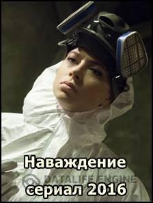 Сериал Наваждение (2016) 1, 2, 3, 4 серия
