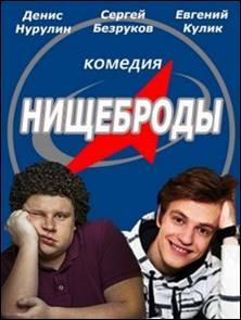 Фильм Нищеброды (2017)