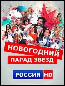 Новогодний парад звезд телеканал Россия -1 (2017)