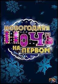 Новогодняя ночь на Первом (2017)