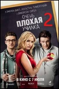 Фильм Очень плохая училка 2 (2017)