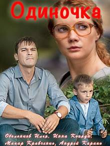 Фильм Одиночка (2017)  Мелодрама