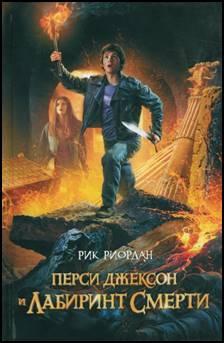 Фильм Перси Джексон 4: Лабиринт смерти