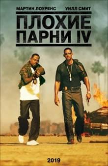 Фильм Плохие парни 4: Навсегда 2020