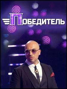 Шоу Победитель на Первом канале 3 выпуск (2 06 2017)