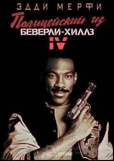Фильм Полицейский из Беверли-Хиллз 4 (2017)