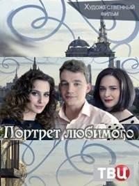 Сериал Портрет любимого (2016) все серии