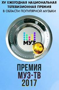Премия МУЗ ТВ 2017 полная версия 9.06.2017