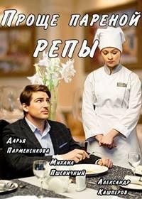 Сериал Проще пареной репы (2016) все серии