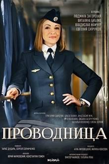 Сериал Проводница (2017)
