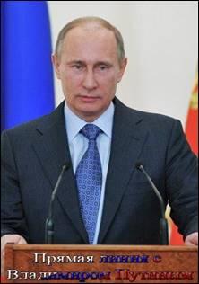 Прямая линия с Владимиром Путиным 15 июня 2017
