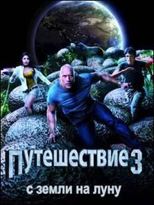 Фильм Путешествие 3: С Земли на Луну