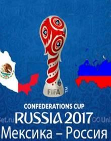 Футбол Россия - Мексика 24 июня 2017 прямая онлайн трансляция