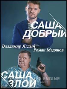 Сериал Саша добрый, Саша злой (2017)