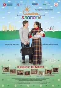 Фильм Семейные хлопоты (2016)